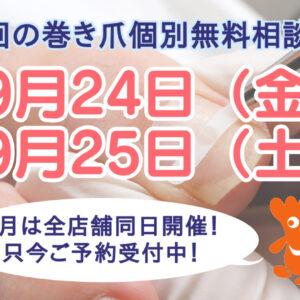 平塚市 巻き爪 無料相談会