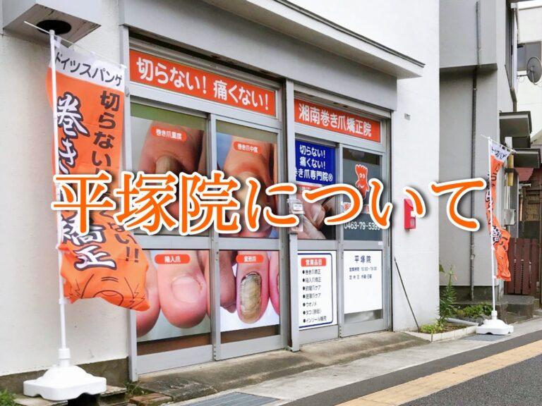 平塚市 巻き爪 バナー