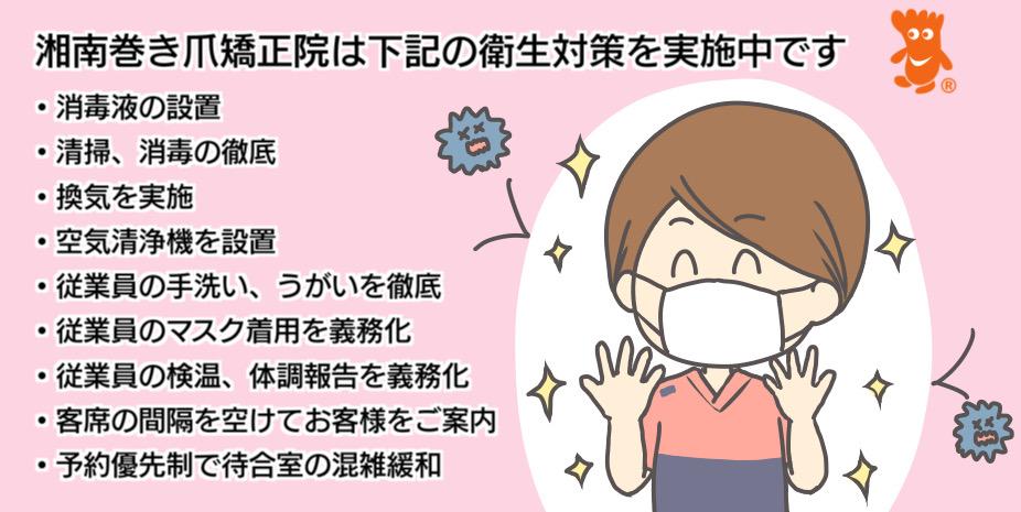 町田市 巻き爪 感染症対策