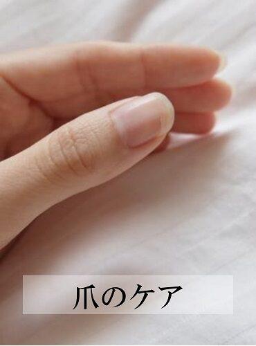 大船 巻き爪 爪のケア