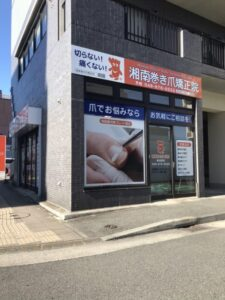 神奈川県 巻き爪 外観