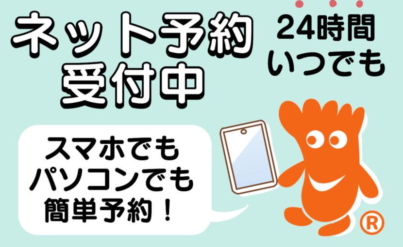 神奈川県 巻き爪 ネット予約