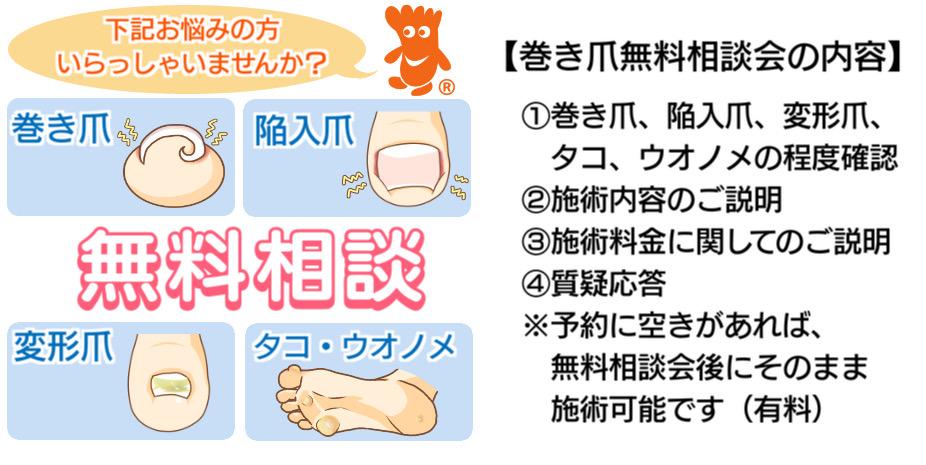 神奈川県 巻き爪 無料相談会