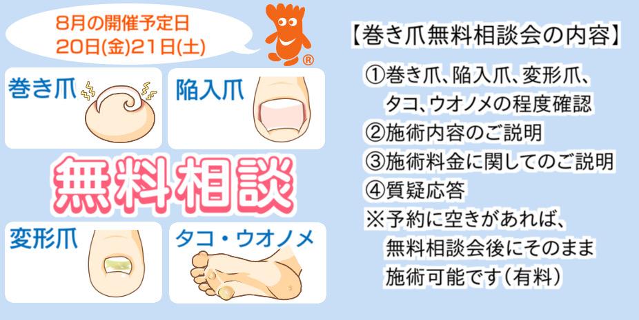 神奈川 巻き爪 無料相談会