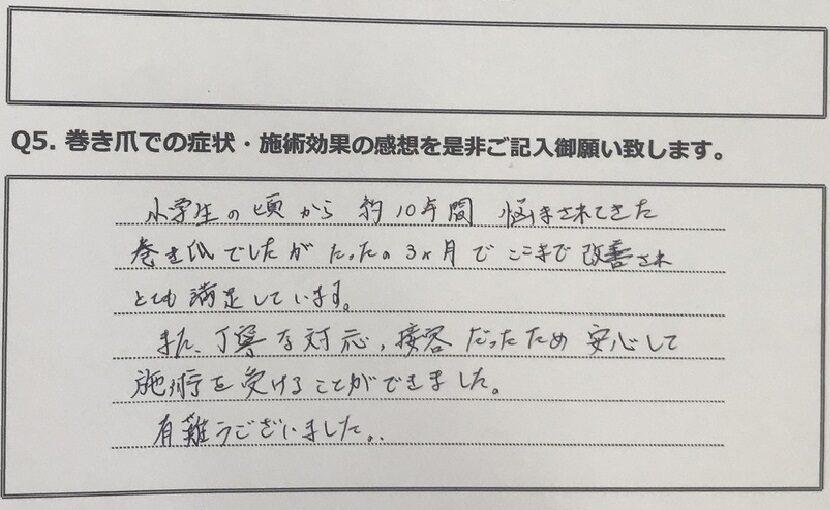 神奈川県 大和 巻き爪感想