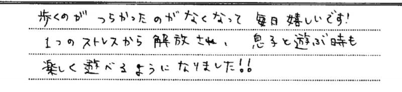 巻き爪 神奈川 お客様の声