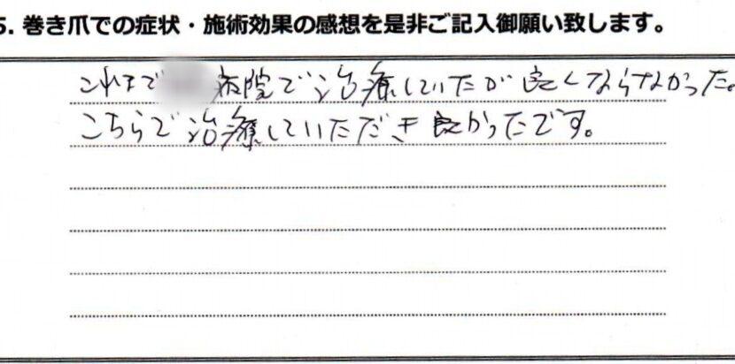 神奈川県 巻き爪 お客様の感想