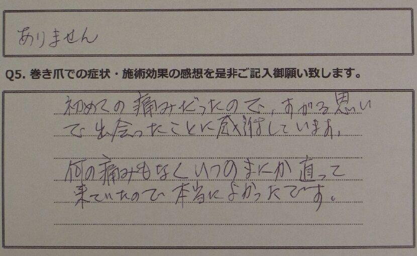 神奈川 厚木 巻き爪感想