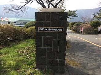 神奈川県 湘南巻き爪矯正院 ツアー5