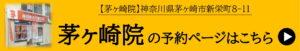 神奈川県 ネット予約1