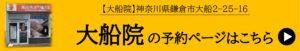 神奈川県 ネット予約2