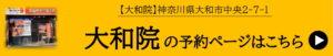 神奈川県 ネット予約4