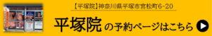 神奈川県 ネット予約5