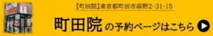 神奈川県 ネット予約6