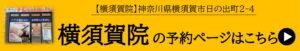 神奈川県 ネット予約7