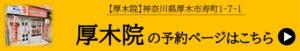 神奈川県 ネット予約8