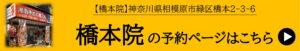 神奈川県 ネット予約9