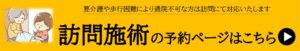 神奈川県 ネット予約10