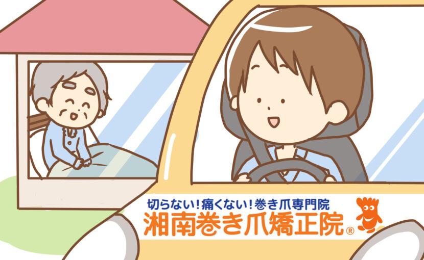 神奈川県 巻き爪 訪問施術