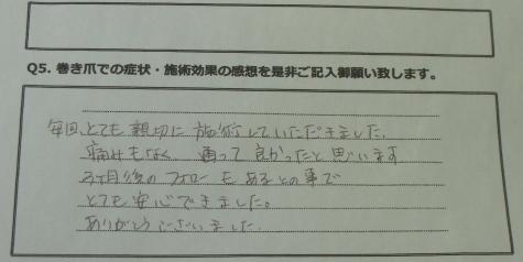 神奈川県 巻き爪 お客様の声