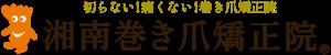 湘南巻き爪矯正院 横須賀院